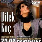Το Σάββατο 23 Φεβρουαρίου ο ετήσιος αποκριάτικος χορός της Θρακικής Εστίας Εορδαίας