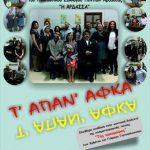 """Η παράσταση """"T'απάν' αφκά"""", στις 23 Φεβρουαρίου, ώρα 20:00, στο Πνευματικό Κέντρο του δήμου Εορδαίας"""