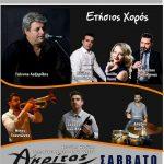 O ετήσιος χορός του συλλόγου Εφοριακών Δ. Μακεδονίας, το Σάββατο 23 Φεβρουαρίου, στο οικογενειακό κέντρο «Ακρίτας»