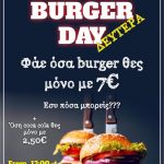 Burger day, σήμερα Δευτέρα, στο cafe-bar Casa (Ειρήνης 10, κεντρικό πεζόδρομος, στον 1ο όροφο) στην Κοζάνη