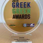 Με το βραβείο «Επεξεργασία Βιοαποδομήσιμου Κλάσματος» στην κατηγορία Αστικά Στερεά Απόβλητα, τιμήθηκε η ΔΙΑΔΥΜΑ ΑΕ στα πλαίσια των Greek Green Awards 2019