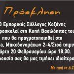 O εμπορικός σύλλογος Κοζάνης σας προσκαλεί στην κοπή της καθιερωμένης ετήσιας πίτας την Τετάρτη 20 Φεβρουαρίου