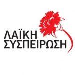 Λαϊκή  Συσπείρωση  Βοΐου: Συγκέντρωση  στην Πλατεία της Γεράνειας, την Τετάρτη 22 Μαΐου