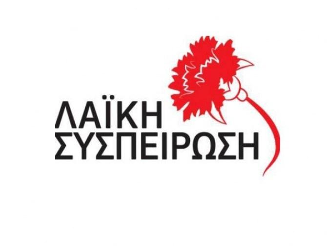 H Λαϊκή Συσπείρωση Κοζάνης, για το θέμα που παρουσίασε το kozan.gr, σχετικά με την ίδρυση της «Ενεργειακής Κοινότητας Κοζάνης»: «Συνεταιριστικός «φερετζές» για τους επιχειρηματίες των ΑΠΕ»