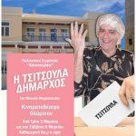 Κοζάνη: Δώστε ψήφο εμπιστοσύνης στην Τσιτσούλα! Από 5 έως και 9 Μαρτίου το αποκριάτικο θέατρο του Μ. Μαρκόπουλου