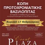 Κοζάνη: Κοπή πίτας της Πανελλήνιας Ένωσης Κουβουκλιωτών «Ο Όσιος Βαραδάτος» την Κυριακή 17 Φεβρουαρίου