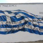 kozan.gr: Πτολεμαΐδα: Άγνωστοι έγραψαν σύνθημα πάνω στο γκράφιτι των «Πτολεμαίων Μακεδόνων», που βρίσκεται απέναντι από το δημαρχείο Εορδαίας,  τέσσερις μέρες μετά τη δημιουργία του (Φωτογραφίες)