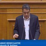H oμιλία του βουλευτή Κοζάνης Γ. Θεοφύλακτου στη συζήτηση για την αναθεώρηση του Συντάγματος (Βίντεο)