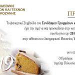 Γενική Συνέλευση & κοπή πίτας του Συνδέσμου Γραμμάτων και Τεχνών Κοζάνης, την Τετάρτη 20Φεβρουαρίου