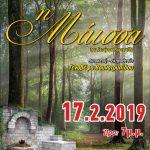 Κοζάνη: Την Κυριακή 17 Φεβρουαρίου, στη Στέγη Ποντιακού Πολιτισμού, η κωμική ποντιακή θεατρική παράσταση «Η Mάισσα»