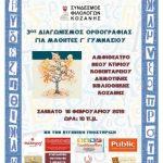 Σύνδεσμος Φιλολόγων Κοζάνης:  3ος Διαγωνισμός Ορθογραφίας, το Σάββατο 16 Φεβρουαρίου