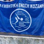 Με 8 πρώτες θέσεις, 5 δεύτερες και 3 τρίτες, επέστρεψε η Προαγωνιστική ομάδα της Κολυμβητικής Ένωσης Κοζάνης (Κ.Ε.Κ.) από τους ΧΕΙΜΕΡΙΝΟΥΣ ΑΓΩΝΕΣ ΚΟΛΥΜΒΗΣΗΣ, που πραγματοποιήθηκαν στο Ποσειδώνιο Κολυμβητήριο Θεσσαλονίκης