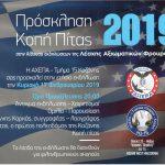 Πρόσκληση κοπή πίτας ΑΧΕΠΑ – Τμήμα 15 Κοζάνης, την Κυριακή 17 Φεβρουαρίου.