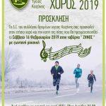 Ετήσιος χορός του Συλλόγου Δρομέων Υγείας Κοζάνης, το Σάββατο 16 Φεβρουαρίου