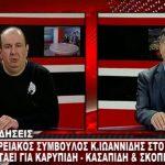 "kozan.gr: Ο περιφερειακός σύμβουλος, της συμπολίτευσης, Κ. Ιωαννίδης, μιλά για το αν θα πολιτευθεί εκ νέου με το συνδυασμό ""Ανατροπή – Δημιουργία"", για τις επόμενες εκλογές, τη Συμφωνία των Πρεσπών κι άλλα (Βίντεο)"
