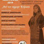 Πολιτιστικός και Λαογραφικός Σύλλογος Κοζάνης «Η Κόζιανη» : Σεμινάριο χορού και λαογραφίας 2019