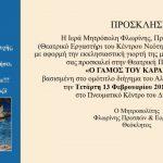 Πτολεμαΐδα: Θεατρική παράσταση «Ο Γάμος του Καραχμετη» την Τετάρτη 13 Φεβρουαρίου