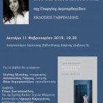 Παρουσίαση του βιβλίου «Μονόδρομος καθρέφτης», της Γεωργίας Δεμπερδεμίδου, τη  Δευτέρα 11 Φεβρουαρίου, στη Βιβλιοθήκη Κοζάνης