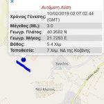 kozan.gr: Μικρή σεισμική δόνηση μεγέθους 3 Ρίχτερ,  7χλμ Ν.Δ. της Κοζάνης, κοντά σε Άργιλο και Κλείτο – Ήταν αισθητή λόγω μικρού εστιακού βάθους (5,1 χλμ.)