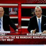 kozan.gr: Πώς σχολίασε ο Μ. Κεφαλογιάννης τη στάση του Περιφερειάρχη Δ. Μακεδονίας Θ. Καρυπίδη αναφορικά με την παρουσία του στην υπογραφή της Συμφωνίας των Πρεσπών  (Βίντεο)