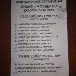 kozan.gr: Tα αποτελέσματα των εκλογών του Εμπορικού συλλόγου Πτολεμαΐδας