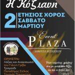 Eτήσιος χορός του Πολιτιστικού & Λαογραφικού Συλλόγου Κοζάνης «Η Κόζιανη» το Σάββατο της Μικρής Αποκριάς 2 Μαρτίου