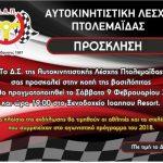Εκδήλωση κοπής πίτας της Αυτοκινητιστικής Λέσχης Πτολεμαΐδας, το Σάββατο 9 Φεβρουαρίου