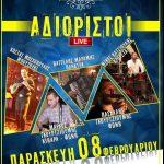 Αδιόριστοι LIVE, την Παρασκευή 8 Φεβρουαρίου, στο Casa cafe – bar στην Κοζάνη