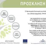 Ενημερωτική εκδήλωση την Παρασκευή 8/2, στην Κοζάνη, για δράσεις και έργα του ΕΠ-ΥΜΕΠΕΡΑΑ στην Περιφέρεια Δυτικής Μακεδονίας