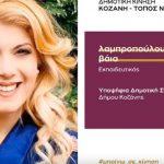 kozan.gr: Οι φωτογραφίες των 18 πρώτων υποψηφίων που παρουσίασε σήμερα Τετάρτη η δημοτική Κίνηση Κοζάνη – Τόπος να Ζεις (Βίντεο)
