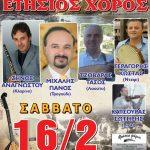 Kοπή βασιλόπιτας  του Συλλόγου Ηπειρωτών Εορδαΐας την Κυριακή 10 Φλεβάρη