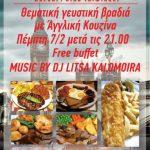 Αγγλική Γευστική βραδιά στο AGORA στην Κοζάνη, την Πέμπτη 7 Φεβρουαρίου