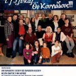 Η αφίσα για την παράσταση των Κασμιρτζήδων «Τ'ς γλύκας…ου κουνιάδους!!!»