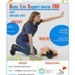 3ο Γυμνάσιο Πτολεμαΐδας: Σεμινάριο βασικής Υποστήριξης της Ζωής και χρήσης Αυτόματου Εξωτερικού Απινιδωτή [BLS, ERC]