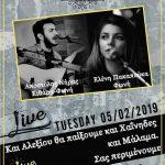 kozan.gr: Αποστόλης Νήρας & Ελένη Παπαπούκα την Τρίτη 5/2 στο Casa cafe – bar στην Κοζάνη