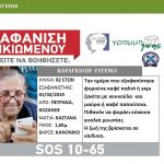 Συνεχίζονται οι έρευνες για την Καραγκιόζη Ευγενία από τα Πετρανά Κοζάνης – Το μήνυμα της οικογενείας