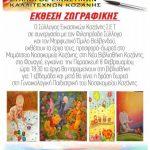 Κοζάνη: Έκθεση ζωγραφικής του Συλλόγου Εικαστικών Κοζάνης Σ.Ε.Τ., εγκαίνια την Παρασκευή 8 Φεβρουαρίου