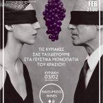 Παρουσίαση κρασιών Ναουμίδη, στο CASA cafe – bar στην Κοζάνη, την Κυριακή 3 Φεβρουαρίου