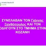 """kozan.gr: Συνελήφθη πριν από λίγο ο διαχειριστής της σελίδας """"Πτολεμαίοι – Μακεδόνες"""" Γιάννης Ξανθόπουλος"""