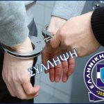 Σύλληψη 27χρονου στην Πτολεμαΐδα για κατοχή ναρκωτικών ουσιών