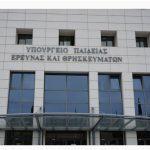 """H ανακοίνωση του Υπουργείου Παιδείας για τη συνέργεια του Πανεπιστημίου και του ΤΕΙ Δυτικής Μακεδονίας: """"Κάθε πόλη της Δυτικής Μακεδονίας ενισχύεται με περισσότερους εισακτέους και αριθμό ακαδημαϊκών Τμημάτων"""""""