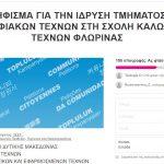 Ψήφισμα για την ίδρυση ψηφιακών τεχνών στη Σχολή Καλών Τεχνών Φλώρινας