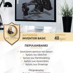 ΙΕΚ VOLTEROS: Έναρξη Εκπαιδευτικού Σεμιναρίου AUTODESK INVENTOR BASIC
