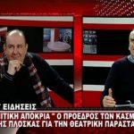 O Πρόεδρος των Κασμιρτζήδων σχολιάζει τις υποψηφιότητες στο δήμο Κοζάνης (Βίντεο)