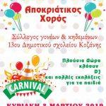 Αποκριάτικο ξεφάντωμα του 13ου Δημοτικού Σχολείου Κοζάνης,  την Κυριακή της Μικρής Αποκριάς 3 Μαρτίου, στο οικογενειακό κέντρο ΄΄ΑΚΡΙΤΑΣ΄΄