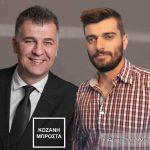kozan.gr: Χύτρα ειδήσεων: Υποψήφιος δημοτικός σύμβουλος, με το συνδυασμό του Ε. Σημανδράκου, ο Δημήτριος Αραπίδης