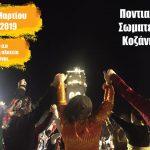 Τετάρτη 6 Μαρτίου 2019 και ώρα 6.15 τα Ποντιακά Σωματεία Κοζάνης σας προσκαλούν στην κεντρική πλατεία