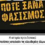 Αντιφασιστική πρωτοβουλία Πτολεμαΐδας: Ανεπιθύμητος ο Βελόπουλος στην Πτολεμαΐδα- Δεν θέλουμε ούτε «πολύ» «ούτε» «λίγο» ναζιστές στην πόλη μας!