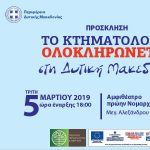 Το Ελληνικό Κτηματολόγιο και η Περιφέρεια Δυτικής Μακεδονίας διοργανώνουν ενημερωτική εκδήλωση με θέμα «Το Κτηματολόγιο ολοκληρώνεται στη Δυτική Μακεδονία»
