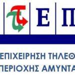 Ο ΑΗΣ Αμυνταίου δυστυχώς παραμένει εκτός λειτουργίας – Τι αναφέρει σε ανακοίνωσή της η ΔΕΤΕΠΑ – Δημοτική Επιχείρηση Τηλεθέρμανσης ευρύτερης περιοχής Αμυνταίου